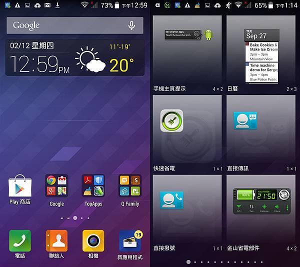 Screenshot_2015-02-12-13-14-23_