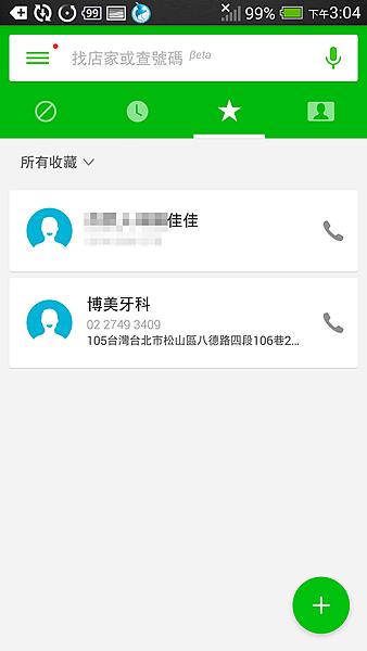 Screenshot_2015-10-15-15-04-03