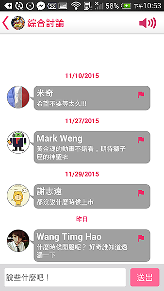 Screenshot_2015-12-08-22-53-05