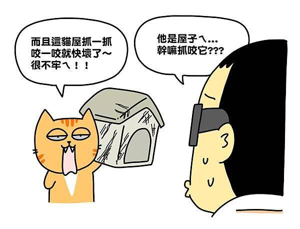 躲貓貓02