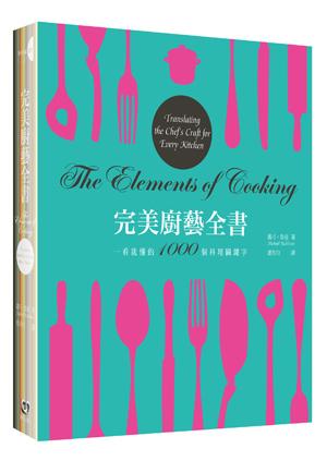 完美廚藝全書