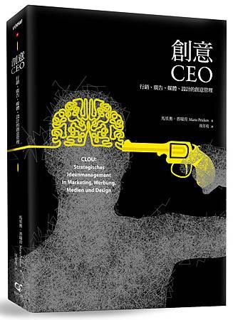 (繆思)創意CEO-3d書封_300.jpg