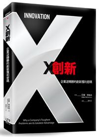X創新立體書封2.jpg
