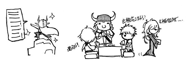 魔王插圖二