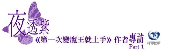 夜透紫-1.jpg