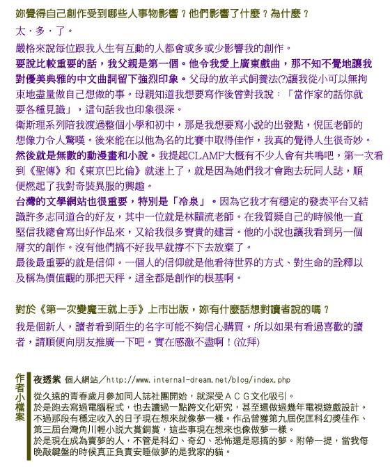 夜透紫-4.jpg