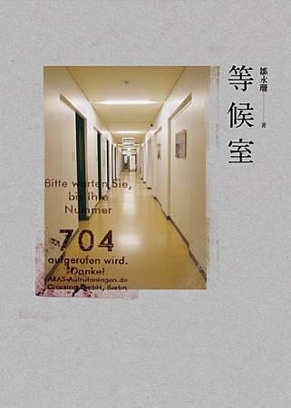 (繆思)等候室-72