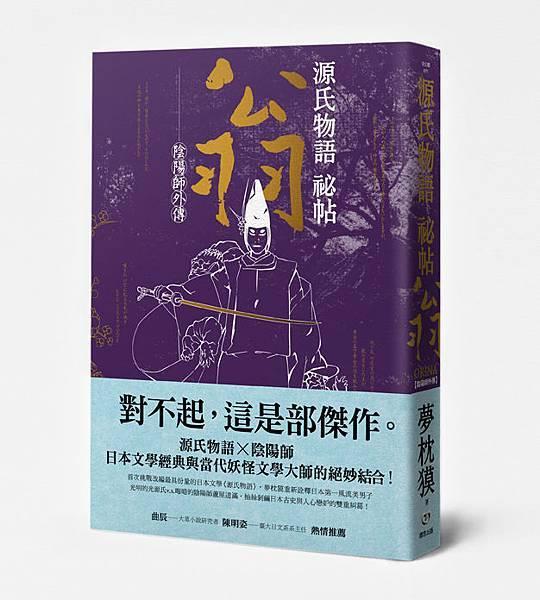 源氏物語祕帖.翁(陰陽師外傳)-72