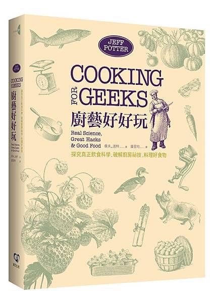 (繆思N)廚藝好好玩-立體書封-72dpi