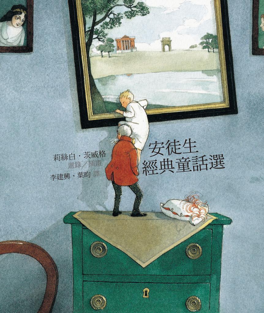 繆思_0MFI1042安徒生經典童話-封面