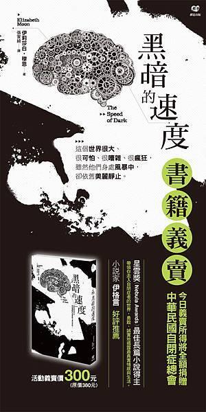 黑暗的速度-書籍義賣-50X100cm-o