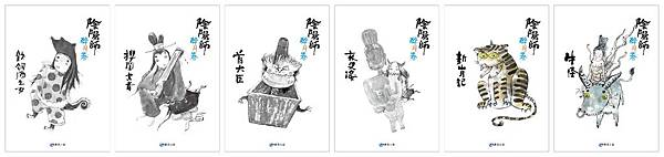 陰陽師明信片六件組