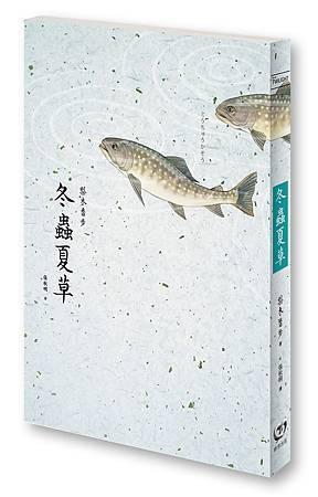 (繆思)0MFC0018冬蟲夏草-立體書封300dpi