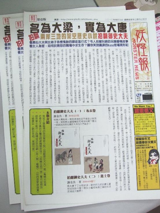 妖怪報刊3