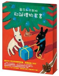 耶誕禮物套書