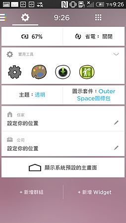 Screenshot_2014-10-05-21-27-01.png
