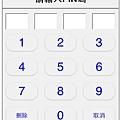 07. 輸入密碼畫面