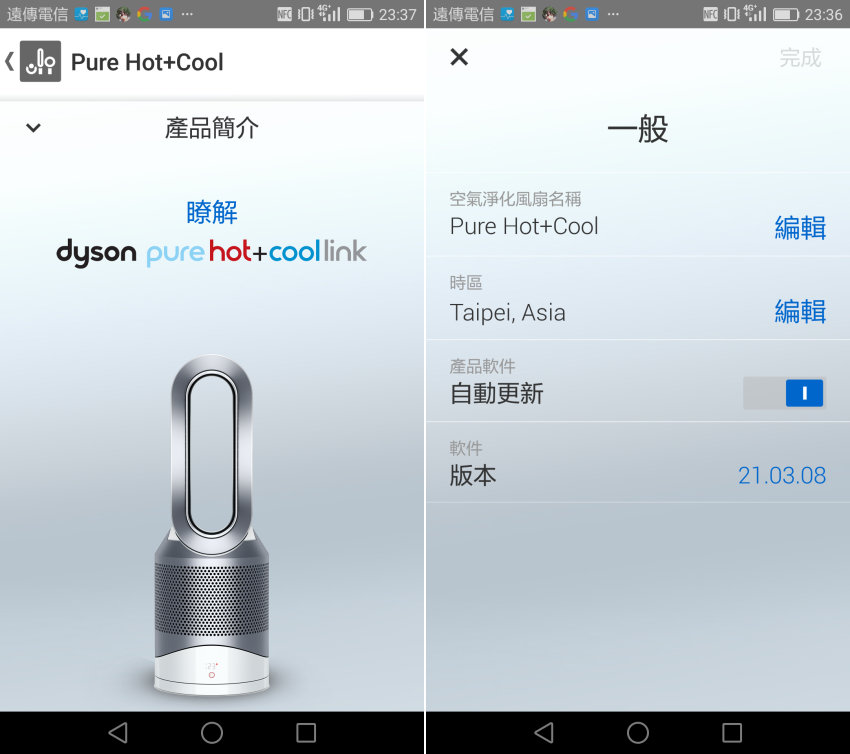 Dyson Pure Hot + Cool Link (1).png