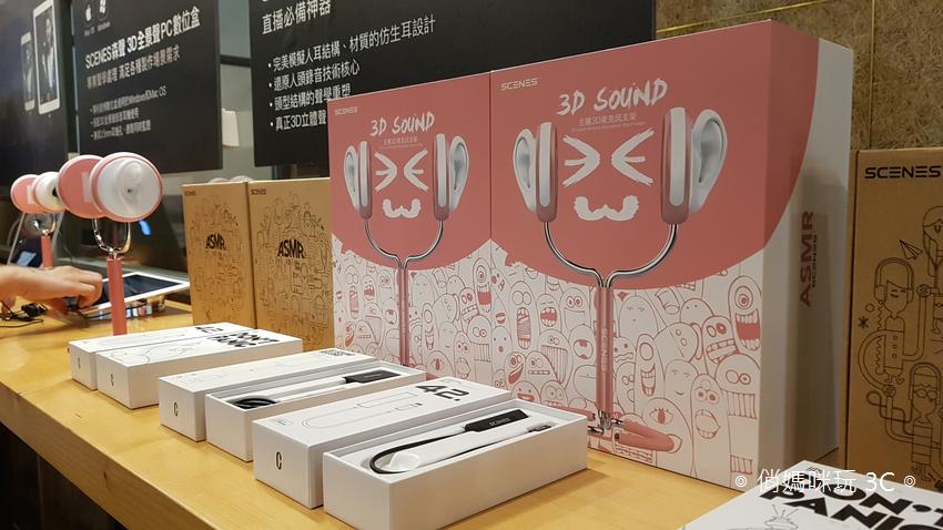 SCENES 森聲 3D 全景聲錄音耳機 (12).png