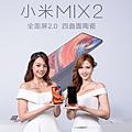 【小米新聞圖】小米於台灣正式推出「小米MIX 2」 售價14,999元起 10月24日mi.com首賣.png