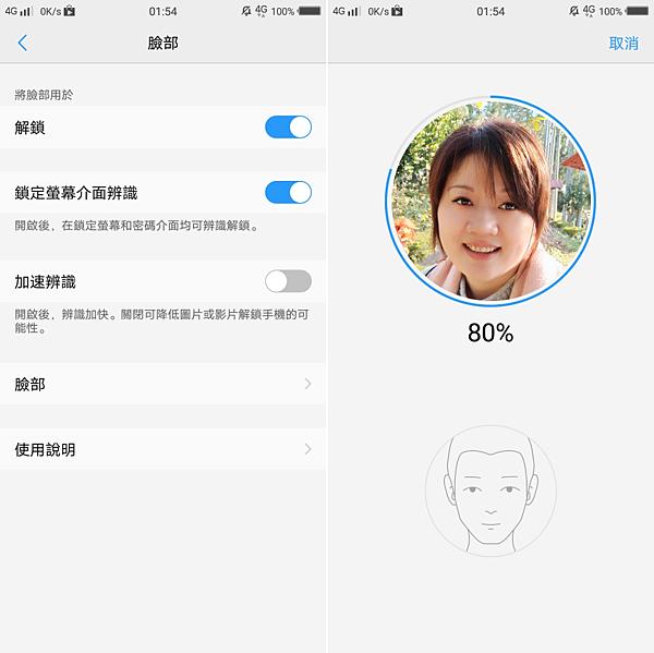 VIVO V7 Plus 開箱評測(俏媽咪) (臉部辨識).png
