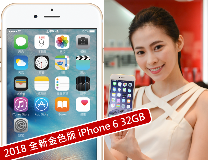 2018 全新金色版 iPhone 6 32GB