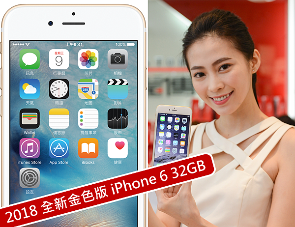 2018 全新金色版 iPhone 6 32GB
