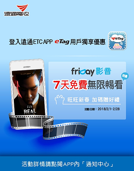 friDay影音 (2)