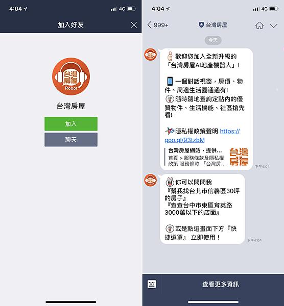 台灣房屋 AI 地產機器人 (3).png