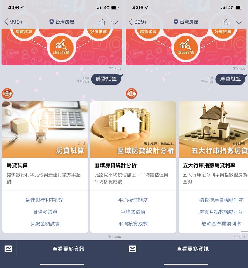 台灣房屋 AI 地產機器人 (6).png