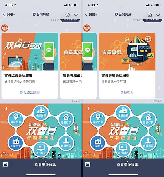 台灣房屋 AI 地產機器人 (9).png
