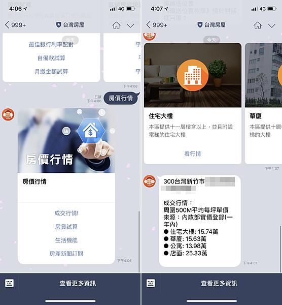 台灣房屋 AI 地產機器人 (7).png