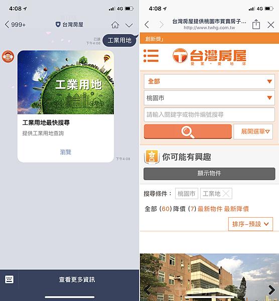 台灣房屋 AI 地產機器人 (8).png