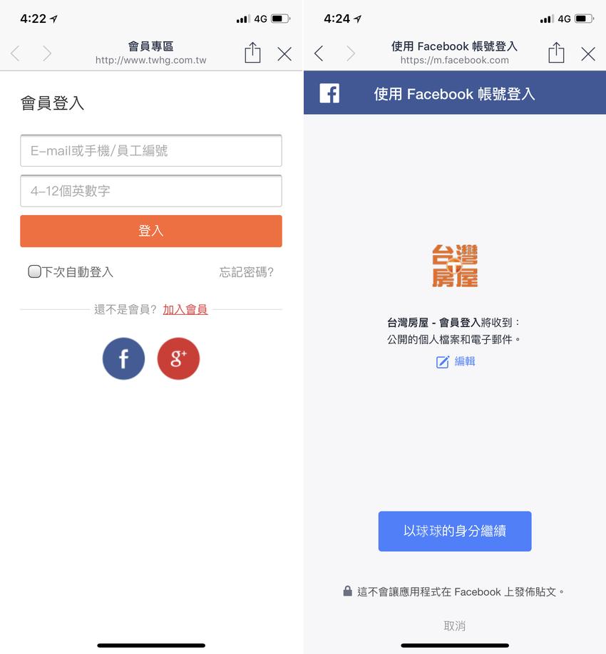 台灣房屋 AI 地產機器人 (10).png