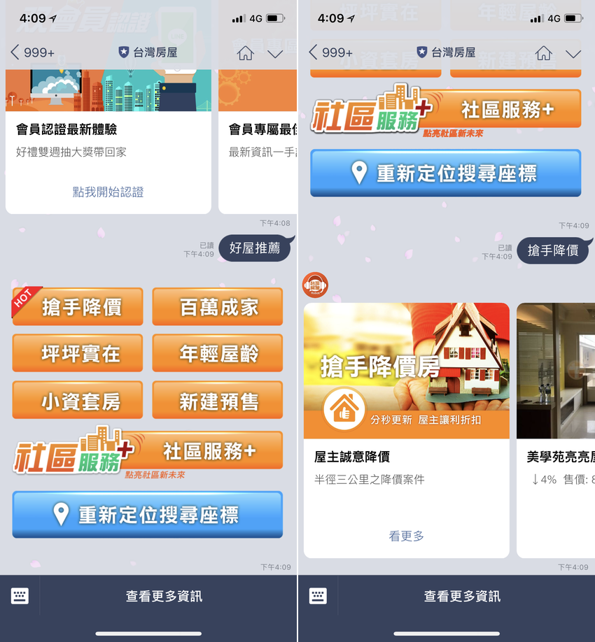 台灣房屋 AI 地產機器人 (12).png