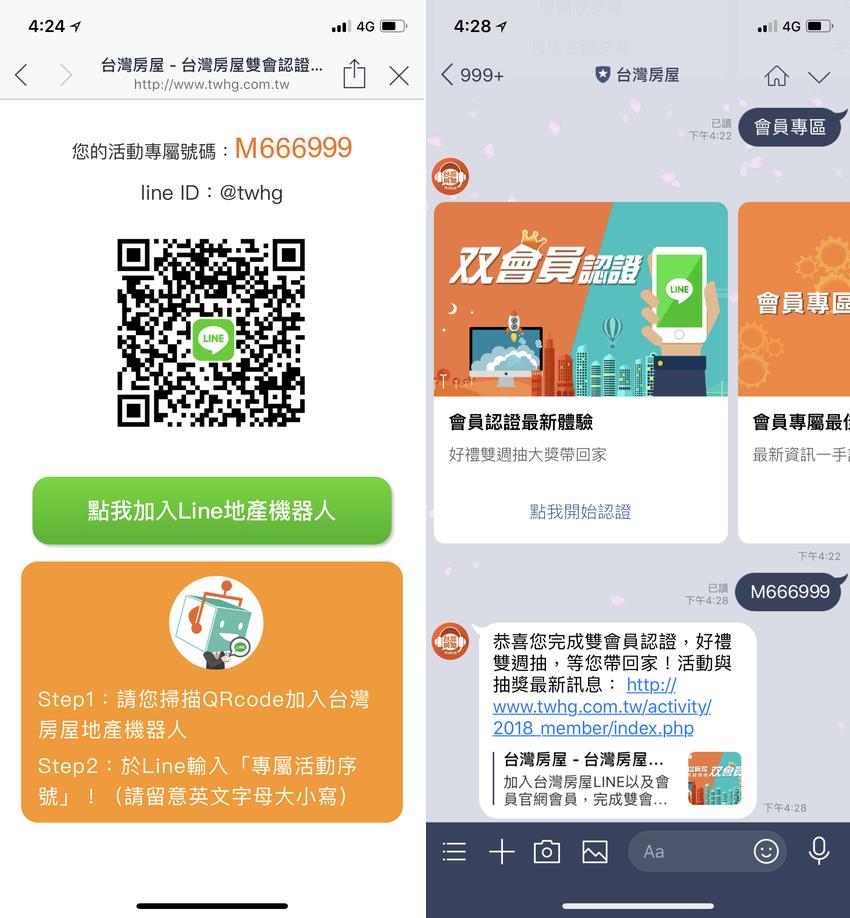 台灣房屋 AI 地產機器人 (11).png