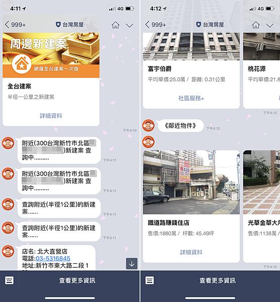 台灣房屋 AI 地產機器人 (15).png