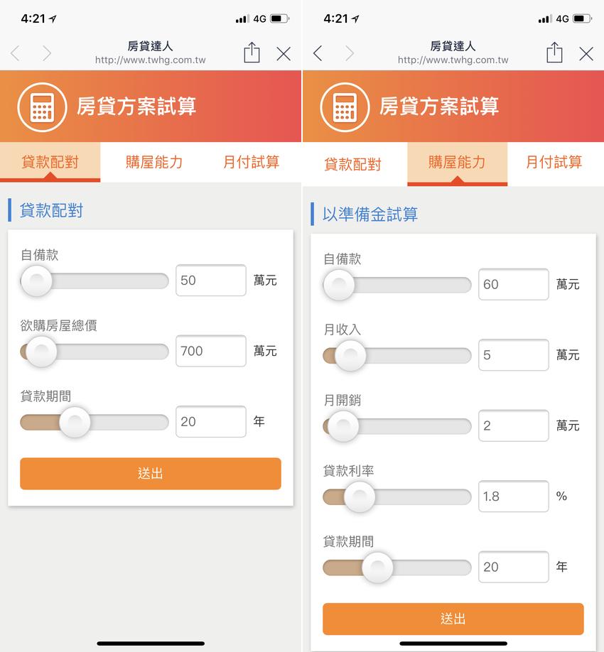 台灣房屋 AI 地產機器人 (18).png