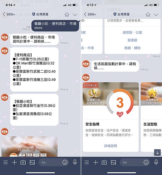台灣房屋 AI 地產機器人 (17).png