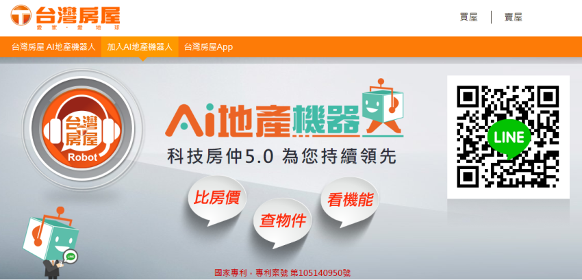 台灣房屋 AI 地產機器人 (20).png