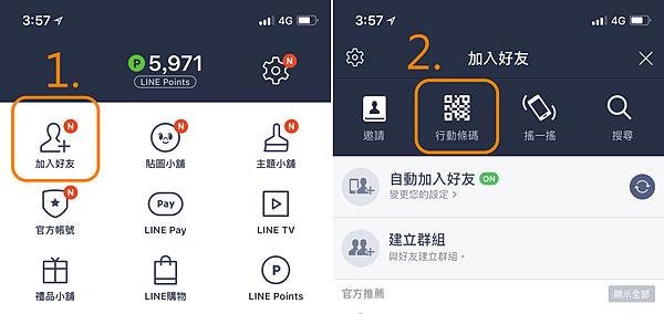 台灣房屋 AI 地產機器人 (21).png