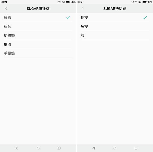 糖果手機 SUGAR S11 開箱-操作畫面 (5).png
