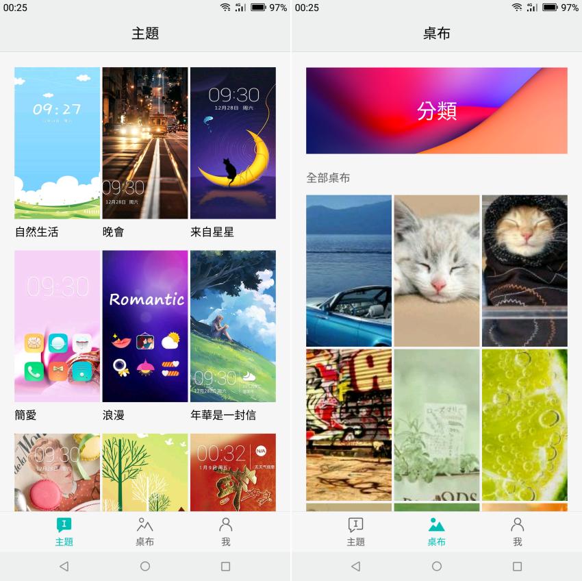 糖果手機 SUGAR S11 開箱-操作畫面 (6).png