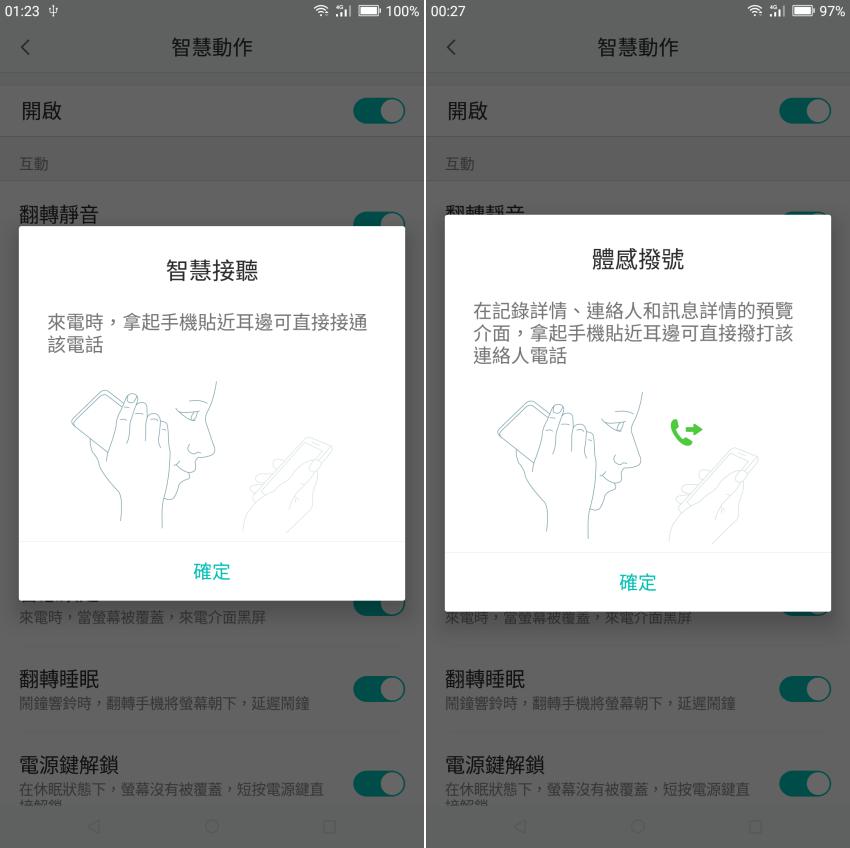 糖果手機 SUGAR S11 開箱-操作畫面 (8).png
