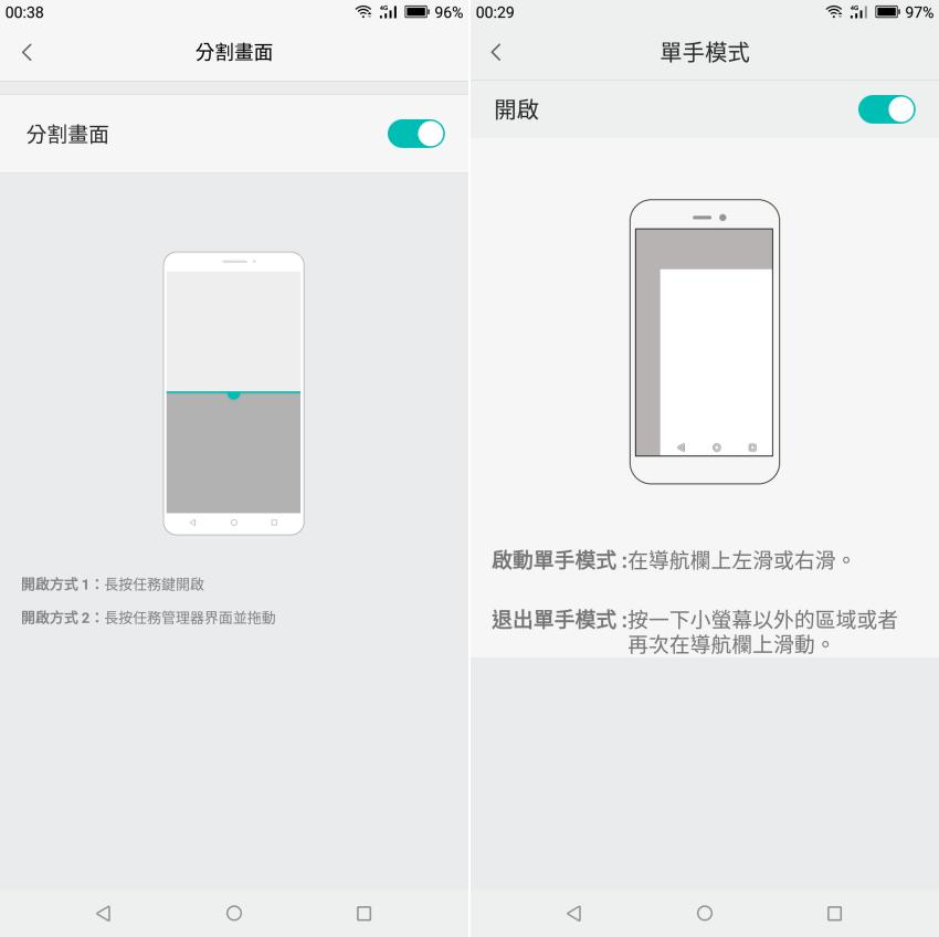 糖果手機 SUGAR S11 開箱-操作畫面 (11).png