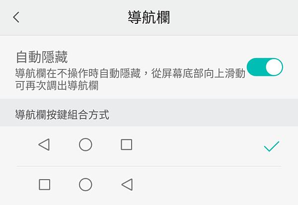 糖果手機 SUGAR S11 開箱-操作畫面 (13).png