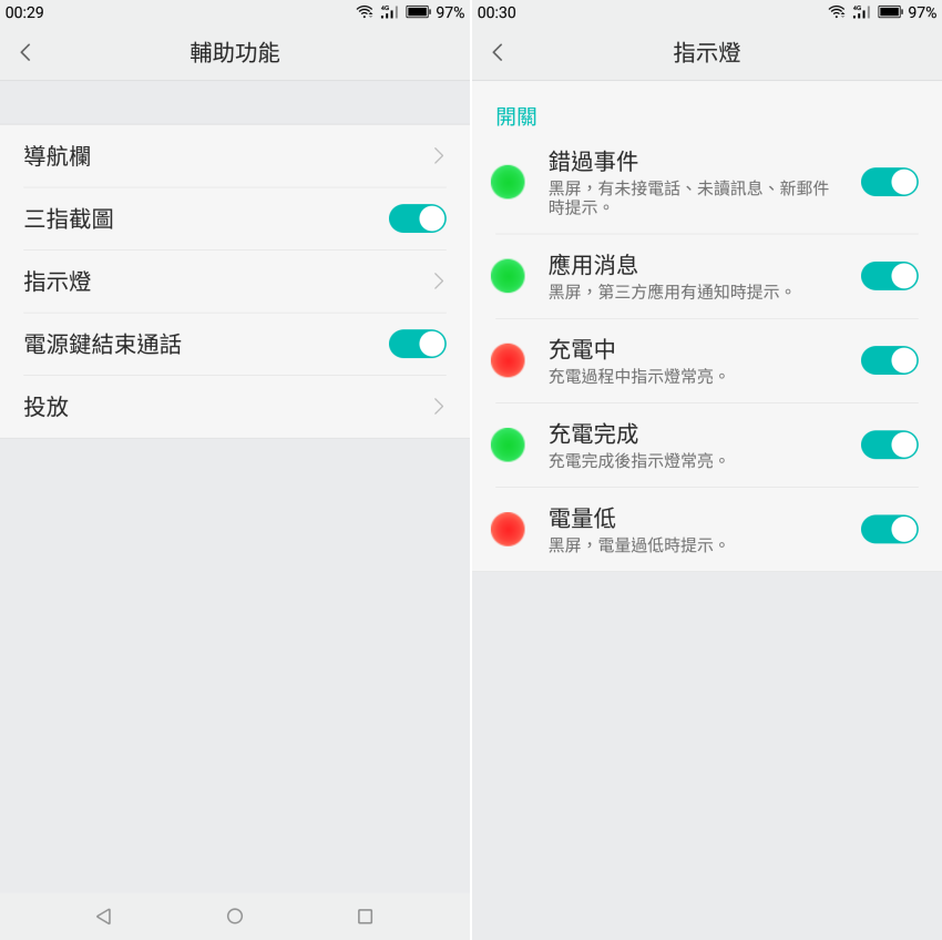 糖果手機 SUGAR S11 開箱-操作畫面 (12).png