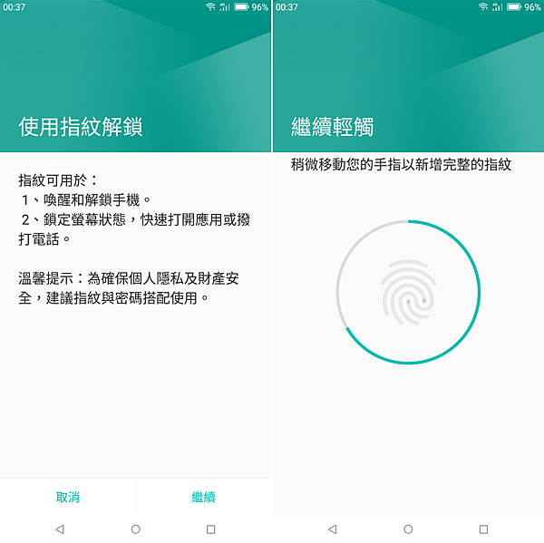 糖果手機 SUGAR S11 開箱-操作畫面 (15).png
