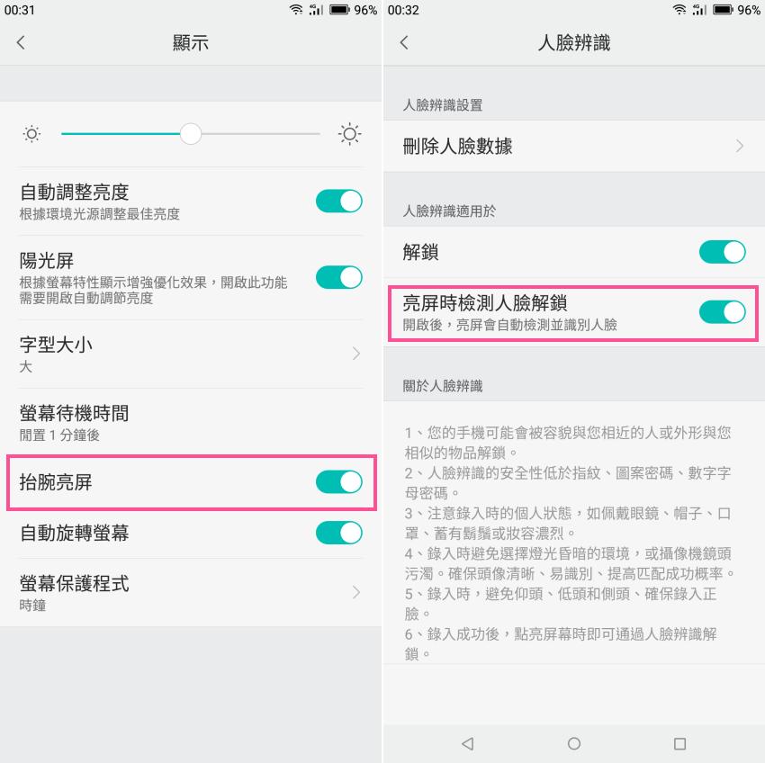 糖果手機 SUGAR S11 開箱-操作畫面 (1).png