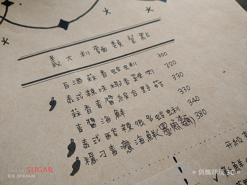 SUGAR S11 全螢幕平價手機開箱(俏媽咪玩3C) (48).png